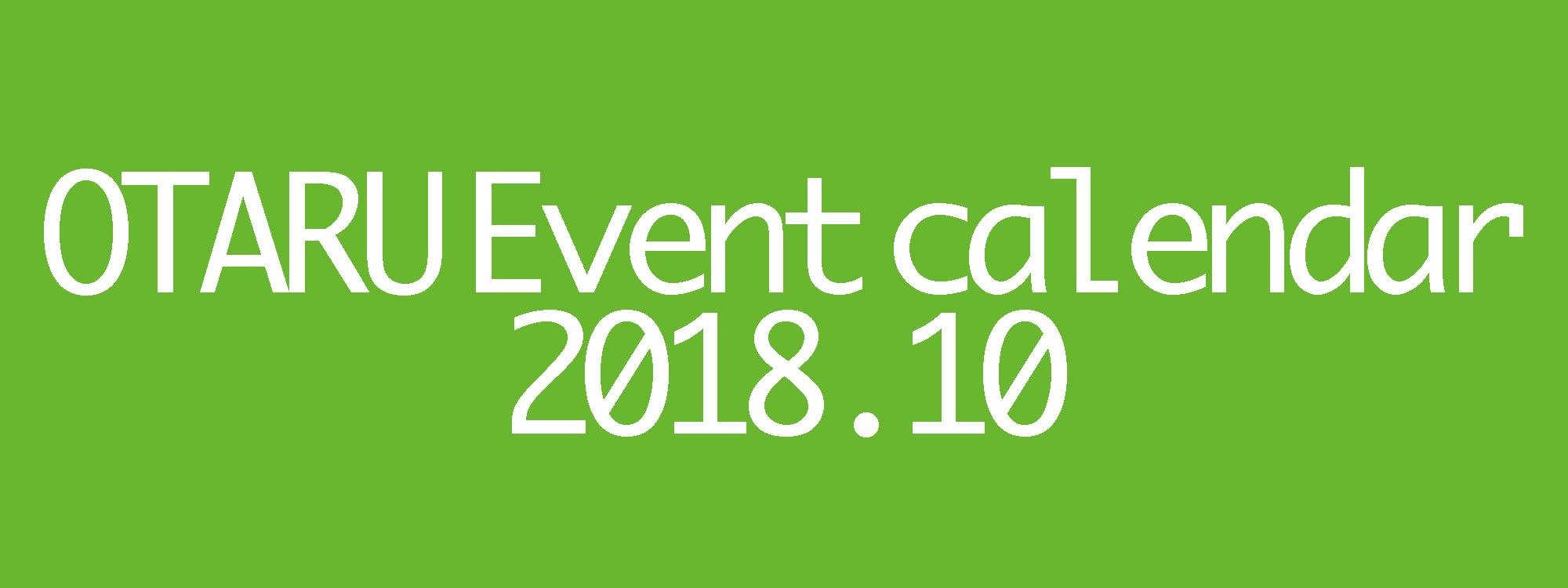 小樽イベントカレンダー2018.10