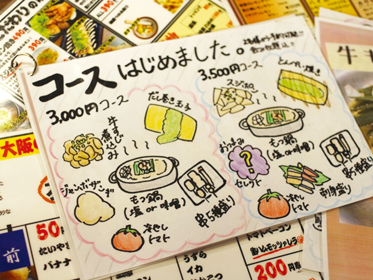 串かつ風土小樽店