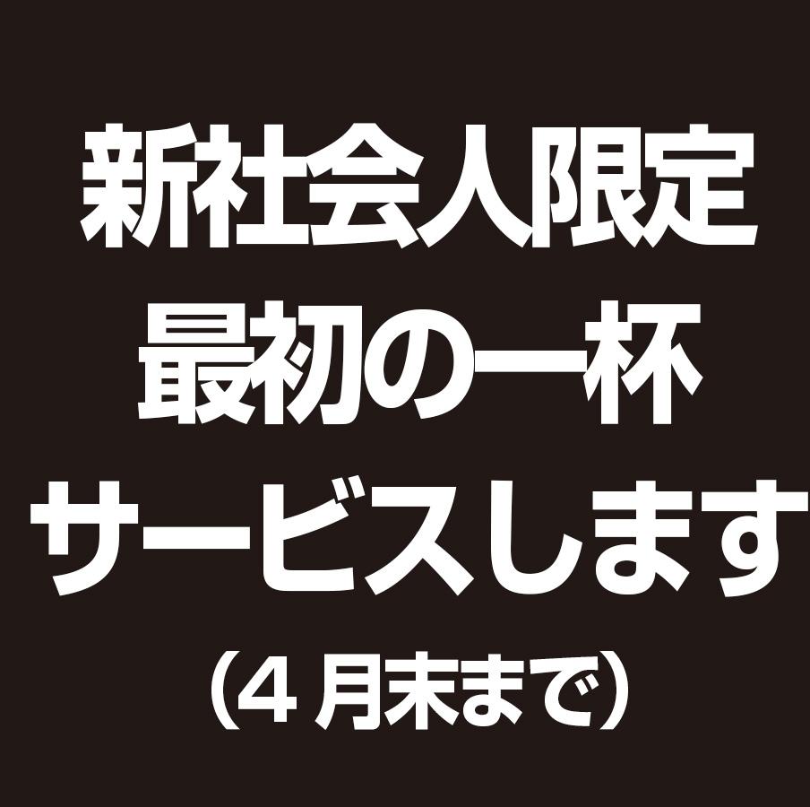熱闘ホルモン甲子園